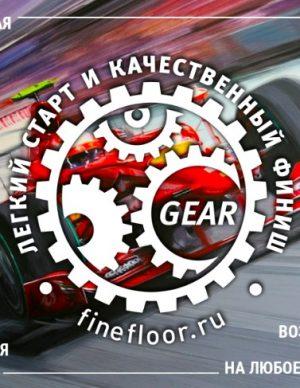 FF-1800 GEAR