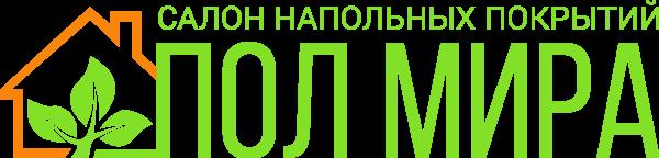 Полмира-Салон напольных покрытий